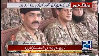 COAS General Qamar Javed Bajwa visits Taxila | 24 News HD