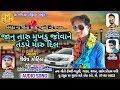 Download New Gafuli 2019 | Janu Taru Mukhdu Jovane Tadpe Maru Dil | Janu DJ Halol | Shailesh Gohil GJ 17 vada MP3,3GP,MP4