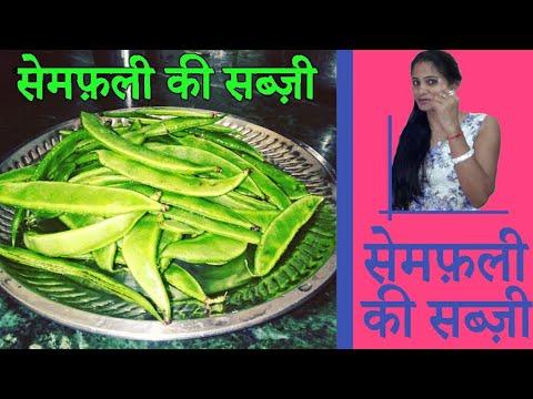Sem Fali ki sabji, Fava beans recipe, green flat bean stir fry, broad bean fry, saem papdi ki bhaji