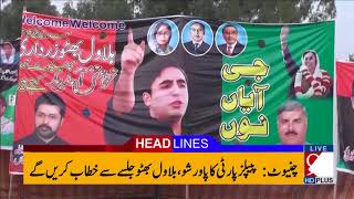 92 News Headlines 06:00 PM - 12 August 2017 - 92NewsHDPlus