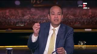 كل يوم - عمرو أديب: ما يحدث مع أهالي سيناء في العريش من الجيش أمر مشرف