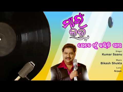 Jete Mu Karichi Papa - Superhit Modern Odia Song By Kumar Sanu On Pabitra Entertainment