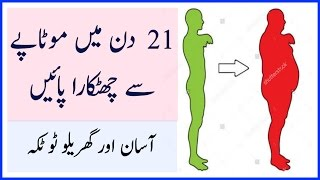 Instant Burn Fat from the Body in 21 Days 100% effective results