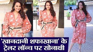 Sonakshi Sinha looks beautiful at Khandaani Shafakhana trailer launch; Watch Video | FilmiBeat