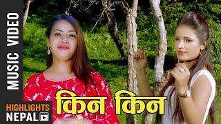 Kina Kina Tesai Tesai | New Nepali Romantic Song 2017/2074 | Tulasi Rayamajhi Ft. Deepak Dhakal