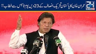 PM Imran Khan Complete Speech At PTI 23rd Foundation Day | 1 May 2019