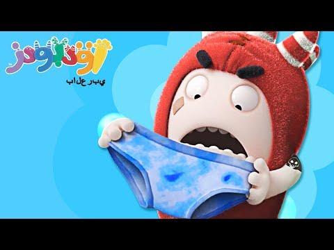 Xxx Mp4 أودبودز يوم الغسيل حلقات جديدة متكاملة برنامج أودبودز رسوم كرتونية مضحكة للأطفال 3gp Sex
