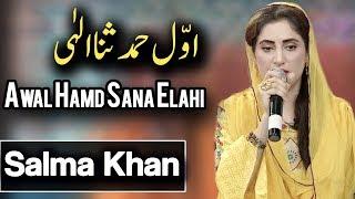 Salma Khan | Awal Hamd Sana Elahi | Naat | Ramadan 2018 | Aplus