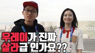 중국 기자에게 한국 vs 중국 경기 예상해달라고 했더니...(++ 중국기자의 우레이 평가) l 중원장악 in UAE l 슛포러브 Shoot for Love