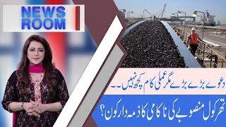 News Room | Pakistan may not approach IMF says PM Imran Khan | 18 Oct 2018 | 92NewsHD