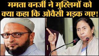 Mamata Banerjee ने Asaduddin Owaisi पर निशाना साधा तो ओवैसी भी चुप नहीं रहे