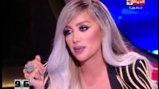 100 سؤال - النجمة مايا دياب فى حلقة جريئة مع راغدة شلهوب وماذا قالت عن فضل شاكر والمناهج الجنسية !