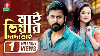 My Dear Dada vai | Afran Nisho | Urmila | Eid Ul Azha Natok 2017 | Full HD