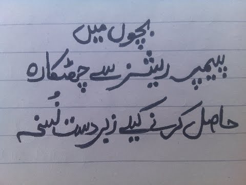 Bacho Ma Pamper Rashesh Say Chutkara Hasil Karna Kay Liye Zabardast Nushka - beauty tips in urdu -