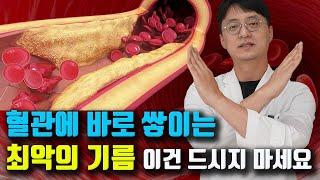혈관에 바로 쌓여서 혈관을 막는 최악의 기름이 있습니다 (세포 손상, 만성염증 유발, 면역계 질환, 유방암, 대장암의 원인)
