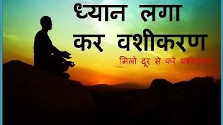 पति वशीकरण मंत्र - Vashikaran Dhyan Mantra - Miracle Tone - Love - DNA Repair - Healing Frequency