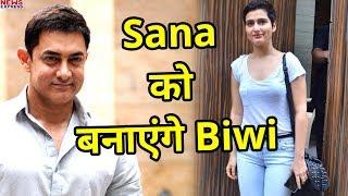 Aamir की Wife बनने वाली हैं Sana, जल्दी देखिए