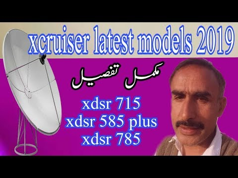 Xcruiser recievers new models 2019 || complete review