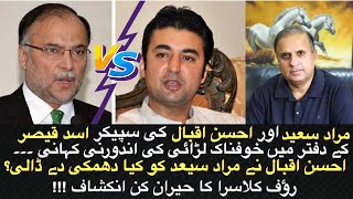 Download Murad Saeed and Ahsan Iqbal's Clash in Speakers Asad Qaiser's chamber !! Inside story by Rauf Klasra Video