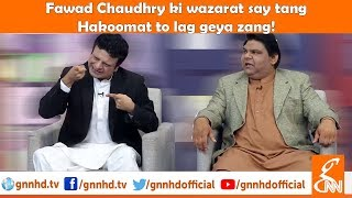 Joke Dar Joke   Imran Khan and Fawad Chaudhry   Hina Niazi   Mubeen Gabol Matkoo   GNN   6 Jan 2019