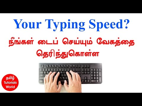 How to Measure & Improve Your Typing Speed Tamil Tutorials World_HD