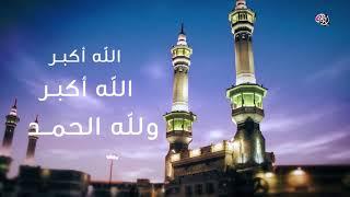 الله أكبر الله أكبر الله أكبر، لا إله إلا الله، الله أكبر الله أكبر، و لله الحمد - قناة أبوظبي