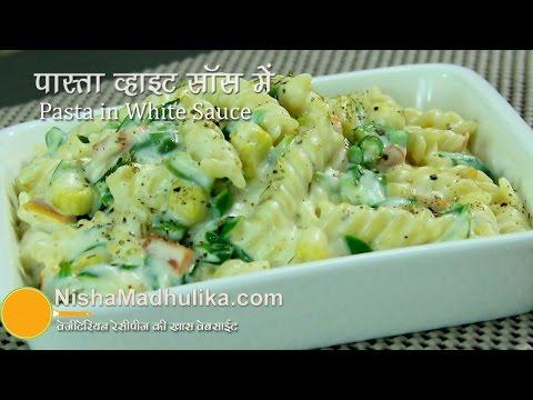 Pasta in White Sauce | White Sauce Pasta Recipe | White sauce vegetarian pasta