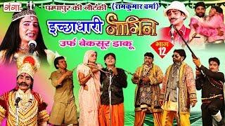 पम्पापुर की नौटंकी - इच्छाधारी नागिन उर्फ़ बेक़सूर डाकू (भाग-12) - Bhojpuri Nautanki Nach Programme