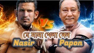 Hey Mama Khelay Nen Remake Ft NasirVsKAPON/Papon (Hey Ma F&F8 Parody)[[BilluBabu]]