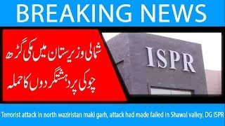 Terrorist attack in north waziristan maki garh, attack had made failed in Shawal valley, DG ISPR