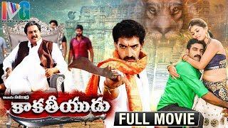 Kakatheeyudu 2019 Latest Telugu Full Movie HD   Taraka Ratna   Yamini   2019 Latest Telugu Movies