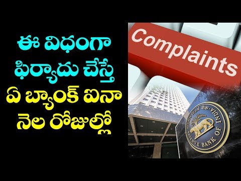 How To Complain To Banks For Any Problem? | Latest Bank Updates | Banks New Rules | VTube Telugu
