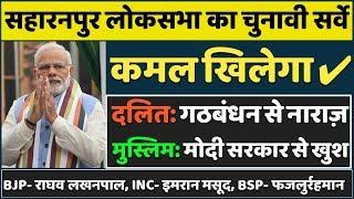 Saharanpur:- मुस्लिम-दलित आए मोदी के साथ, टूटे गठबंधन के समीकरण || Loksabha 2019