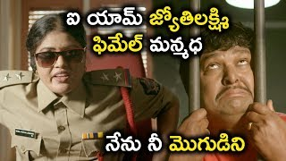 ఐ యామ్ జ్యోతిలక్ష్మి ఫిమేల్ మన్మధ....  నేను నీ మొగుడిని - 2019 Telugu Movie Scenes