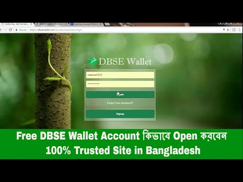 Dollar buy and sell 100% Trusted Site in Bangladesh | Free DBSE Wallet Account  Bangla Tutorial
