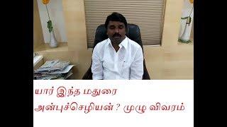 Download யார் இந்த மதுரை அன்புச்செழியன் Who is Madurai Anbuchezhian Complete Video