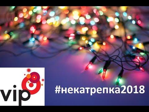 #некатрепка2018 #nekatrepka2018 - VIP