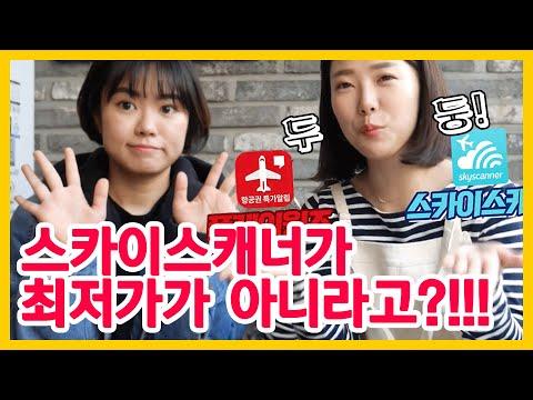 [쩡문현답]최저가 항공권 사는법?(feat.플레이윙즈+스카이스캐너)|여행꿀단지 채널