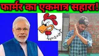 पौल्ट्री राहत पैकेज का ऐलान कब ? Indian Government Help to poultry farmers