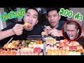 แข่งกินชูชิราคาแพงชิ้นละ 100 บาท 200ชิ้นโคตรเยอะ!!