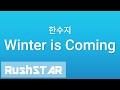 한수지 - Winter is Coming (tvN 쓸쓸하고 찬란하神 - 도깨비 OST Part.11)