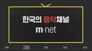 Mnet Slogan History Compilation