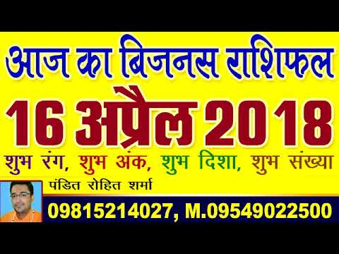 Aaj ka business rashifal 16 april 2018 | Aaj ka lucky number | lucky business astrology