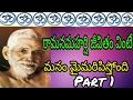 Life of Sri Ramana Maharshi Part-1 రమణ మహర్షి జీవితం | Chaganti Koteswara Rao |