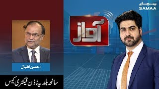 Saneha Baldia Town Factory Case | Awaz | SAMAA TV | 19 September 2019