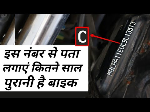 Bike Chassis number to know how old is the bike..? Hindi