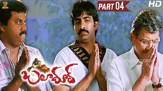 Baladoor Telugu Movie Full HD Part 4/12 | Ravi Teja | Anushka Shetty | Sunil | Suresh Productions