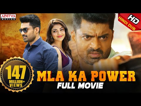 Xxx Mp4 MLA Ka Power MLA 2018 New Released Full Hindi Dubbed Movie Nandamuri Kalyanram Kajal Aggarwal 3gp Sex
