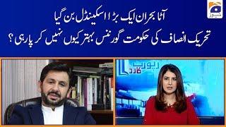 Saleem Safi | Aata Buhraan Aik Bara Scandal Ban Gaya!