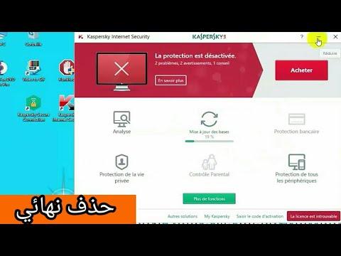 طريقة حذف برنامج الحماية kaspersky internet security